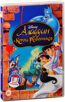 DVD ������� � ������ �����������. ����������� ������� (2 DVD) / Aladdin and the King of Thieves