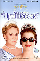 �������� ��������� 2: ��� ����� ��������� (DVD) / The Princess Diaries 2: Royal Engagement