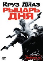 Рыцарь дня (DVD) / Knight and Day
