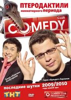 DVD Comedy club. Птеродактили миниатюрного периода: Гарик Харламов и Тимур Батрутдинов