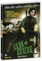 Пипец (DVD) / Kick-Ass