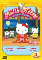 DVD Hello Kitty: ��������� ����� / Hello Kitty