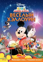 DVD ���� ����� �����: ������� �������� / Mickey Mouse Clubhouse: Mickey's Treat