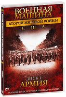 Военная машина второй мировой войны США. Диск 1. Армия