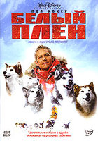 DVD ����� ���� / Eight Below