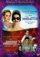 ��� ����� ���������� / �������� ��������� 2: ��� ����� ��������� (2 DVD) / The Princess Diaries / The Princess Diaries 2: Royal Engagement / The Princess Diaries 2