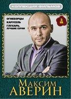 Максим Аверин: Огнеборцы / Карусель / Глухарь: Сезон 2: Лучшие серии (3 DVD)
