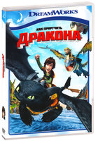 ��� ��������� ������� (DVD) / How to train your dragon