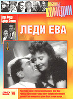 Леди Ева (DVD) / The Lady Eve