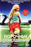 DVD Зарисовки Тинто Брасса. Порочные отношения / What a week end. Hold me tight. Unchaste relatioships. As you wish