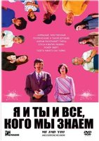 Я, ты и все кого мы знаем (DVD) / Me and You and Everyone We Know