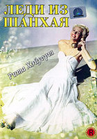 Леди из Шанхая (DVD) / The Lady from Shanghai