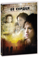 Ее сердце (DVD) / A Mighty Heart