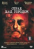 DVD Страх над городом / The Spreading Ground