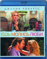 Ешь, молись, люби (Blu-Ray) / Eat Pray Love