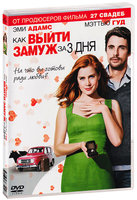 ��� ����� ����� �� 3 ��� (DVD) / Leap Year