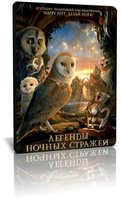 ������� ������ ������� (DVD) / Legend of the Guardians: The Owls of Ga'Hoole