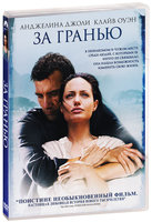 За гранью (DVD) / Beyond Borders