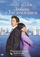 DVD ������ � ������������ / Two Weeks Notice