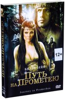 Путь на Прометею (DVD) / Journey to Promethea