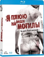 Blu-Ray Я плюю на ваши могилы (Blu-Ray) / I Spit on Your Grave