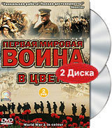 DVD Первая мировая война в цвете (2 DVD) / World War 1 in colour