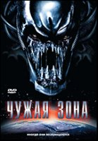 Чужая зона (DVD) / The Salena Incident