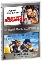 DVD Не шутите с Зоханом / Одноклассники (2 DVD) / You Don't Mess with the Zohan / Grown Ups