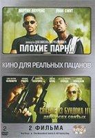Плохие парни / Святые из Бундока 2: День всех святых (2 DVD)