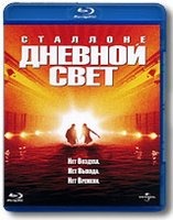 Blu-Ray Дневной свет (Blu-Ray) / Daylight