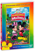 DVD ���� ����� �����: ���������� ��� ����� / Mickey Mouse Clubhouse: A Valentine Surprise For Minnie