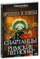 Discovery: Времена и воины: Спартанцы, Римские легионы (DVD) / Ancient Warriors: The Vikings, The Normans