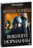 Discovery: Времена и воины: Викинги, Норманны (DVD) / Ancient Warriors: The Vikings, The Normans