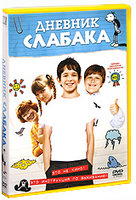 Дневник слабака (DVD) / Diary of a Wimpy Kid