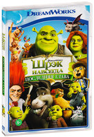 ���� �������� (DVD) / Shrek Forever After