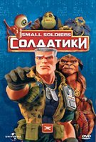 DVD ��������� / Small Soldiers