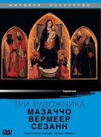 Три художника: Мазаччо, Вермеер, Сезанн (DVD) / Three Painters: Masaccio, Vermeer, Cezanne