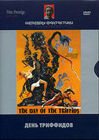 DVD ��������� ������� ����������. ���� ��������� / The Day of the Triffids