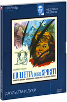 ��������� �������� �������. ��������� � ���� (DVD) / Giulietta degli spiriti / Juliet of the Spirits