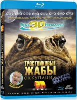 Blu-Ray ������������ ����: ��������� (Real 3D Blu-Ray) / Cane Toads: The Conquest
