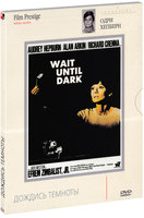 ��������� ���� �������. ������� ������� (DVD) / Wait Until Dark