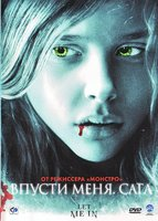 ������ ����: ���� (DVD) / Let Me In