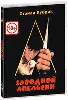 Заводной апельсин (DVD) / A Clockwork Orange