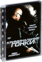 DVD Криминальные гонки / Red Passport / Pasaporte rojo