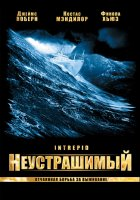 Неустрашимый (DVD) / Intrepid
