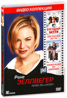 DVD Рене Зеллвегер: Сестричка Бетти / Замерзшая из Майами (2 DVD) / Nurse Betty / New in Town