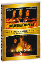 DVD Воздушная тюрьма / Знаки (2 DVD) / Con Air / Signs