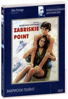 Коллекция Микеланджело Антониони. Забриски пойнт (DVD) / Zabriskie Point