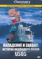 Discovery: ��������� � ������: ������� ��������� ����� U-505