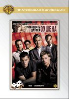 ���������� ���������: ���������� ������ ������ (DVD) / Ocean's Thirteen